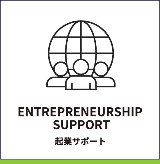起業サポート